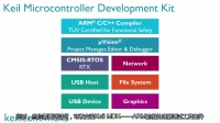ARM MDK 教程19-如何建立一个微控制器Project以及为何要选择ARM