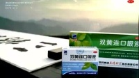 唐国强三精牌双黄连口服液广告