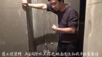 蒋工说装修 卫生间防水工程之地面清洗和找平的重要性