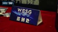 WESG2017济南站精彩回顾