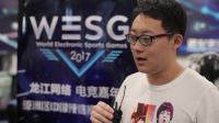 WESG2017黑龙江站炉石选手DawnPurity采访