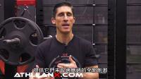 關於肌肉混淆訓練法的釋疑 (中文字幕)