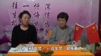 【一万倍的果报】沈阳因果教育教学讲堂  刘老师讲因果