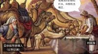 圣经简报站:创世记22-27章综览
