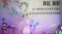 2017年万科金色梦想中秋晚会&百家宴