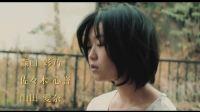 《最差劲》东京影展特别预告