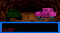 3.GBA-Q版坦克大作战