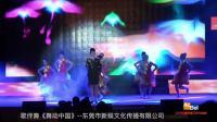 节目:歌伴舞《舞动中国》-东莞市新娱文化传播有限公司