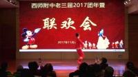 西师附中老三届2017联欢会