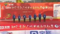 2017广州黄埔马拉松全程回放