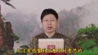刘余莉教授《群书治要360》第七十八集