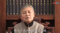 容容虚空志 殷殷慈悲情 第3集 刘素云老师2017.12.15