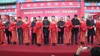 老北京年货大集开幕仪式