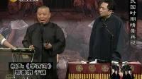 中国百年相声史 郭德纲 于谦 德云社全体2011