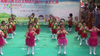 幼儿舞蹈《你是太阳,我是星星》2018年南康区浮石乡青云红太阳幼儿园六一节目