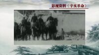 [辛亥革命与中华民国的建立0827]