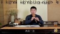三明葫芦丝启蒙教学第三节 《中音1》