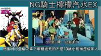 【RT看動畫】5分鐘看完劇場版NG騎士檸檬汽水&40 EX