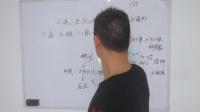 易经的智慧-杨雨奇 四柱八字自学基础1(命运)