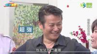 疯神无双20180826 - 徐乃麟挑战无台词即兴演出+女兵日记