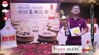 """2018首届五粮液""""楚汉智谋""""中国象棋比赛   公司活动"""