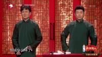 纯享版:孟鹤堂与周九良《选择题》,敬畏相声回归初心 相声有新人 第一季 20181027
