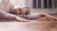 天格地暖实木地板官方宣传片
