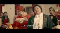 《胖子行动队》片段:文章包贝尔假扮夫妻闯舞会 大跳酱豆舞