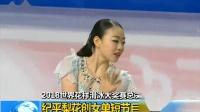 2018世界花样滑冰大奖赛总决赛 纪平梨花创女单短节目最高分