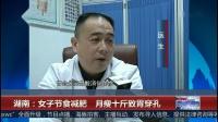 湖南:女子节食减肥 月瘦十斤致胃穿孔 超级新闻场 20190219 超清版