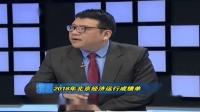 2018年北京经济运行成绩单(下)