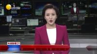 《光明日报》刊发文章《辽宁打造新时代学雷锋高地》
