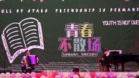 黑龙江中医药大学2019第一临床学院毕业晚会手风琴钢琴表演 贝加尔湖畔55