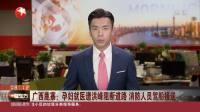 """上海:小女孩地铁坐过站 多方帮忙""""找妈妈""""  看东方 20190617 高清版"""