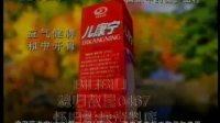 【纯首发】太极儿康宁糖浆1998年老广告