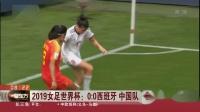 2019女足世界杯:0:0西班牙 中国队小组第3出线 看东方 20190618 高清版