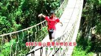 (原创)五指山翡翠吊桥的小欢乐