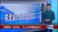 广东汕头:为锻炼女儿意志 父女徒步千里去大学报到 超级新闻场 20190823 超清版