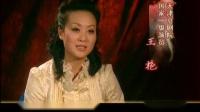京剧 藏戏《文成公主》—王艳访谈(盛世梨园京昆版)