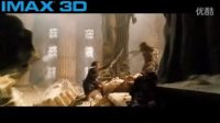 《諸神之怒》中文IMAX宣傳片