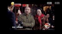 2013.1.26本山帶誰上春晚王小利 孫麗榮《捐助后傳》高清