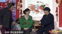 赵本山2013蛇年辽宁卫视春晚收山之作小品 《中奖了》