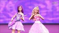 芭比之歌星公主Barbie The Princess and The PopStar预告片