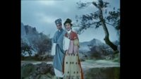 徐玉兰王文娟越剧电影《追鱼》(1959年)