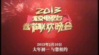 2013北京衛視春晚宣傳片 愛的記憶
