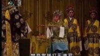 京剧 打龙袍 蓝文云