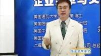 余世维-企业变革与文化02