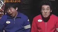 日本超级搞笑