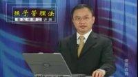 姜汝祥猴子管理法(2)