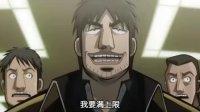 逆境无赖开司第一季 默示录篇 01